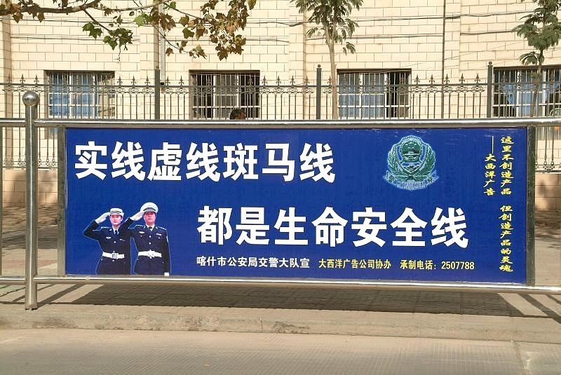 china2 013-was-sagt-uns-die-polizeipropaganda